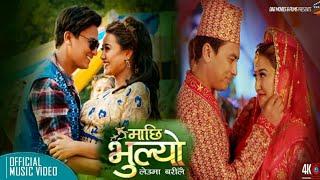 #Paulshah_Riyashadahal      Paul Shah Riyasha Dahal Machhi Bhulyo Leuma Music Video