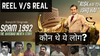 Scam 1992 Reel vs Real | कौन थे ये लोग? | Harshad Mehta Scam Real Characters