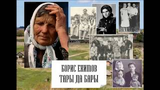 БОРИС ЕКИМОВ ''ТАРЫ ДА БАРЫ''