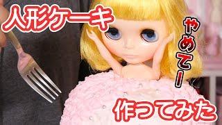 人形でドレスケーキ作ってみた!ひな祭りにおすすめ #ブライス #おひなさま