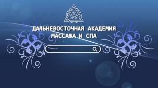 Дальневосточная Академия массажа и СПА