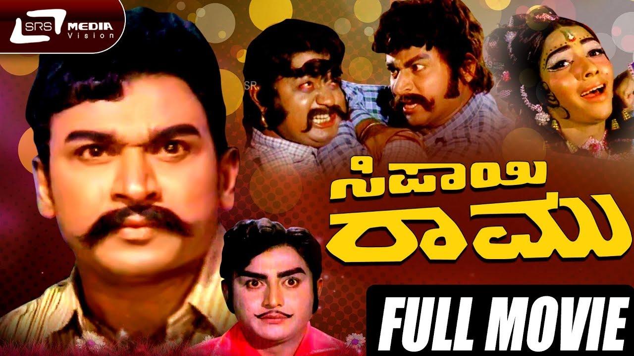 sipayi ramu � ������������ ������� kannada old movies full hd