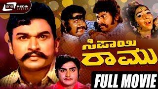 Sipayi Ramu – ಸಿಪಾಯಿ ರಾಮು | Kannada Old Movies Full HD | Dr Rajkumar | M Leelavathi