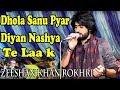 Dhola Sanu Pyar Diyan Nashya Te Laa k | Singer : Zeeshan Khan Rokhri | Punjabi & Saraiki Song