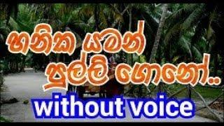 Hanika Yaman Karaoke (without voice) හනික යමන් පුල්ලි ගොනෝ
