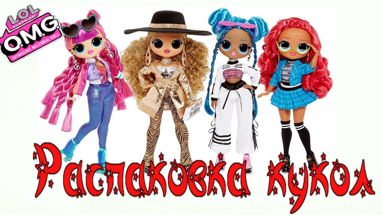 НОВЫЕ КУКЛЫ ЛОЛ ОМГ 3 СЕРИИ ! Фото РАСПАКОВКА ! NEW Series OMG Dolls LOL Unboxing / LOL OMG 3