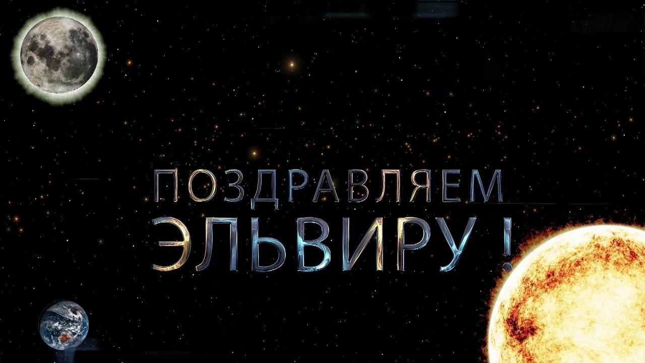 Эльвира с днем рождения картинки, русском языке