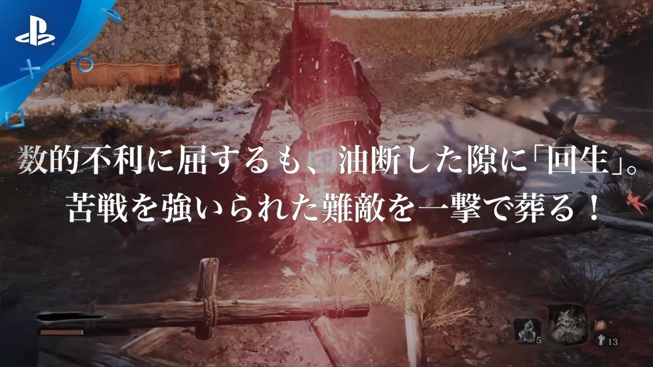『SEKIRO: SHADOWS DIE TWICE』 PlayStation®.Blogプレイ動画Part.3