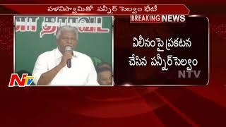 Tamil Nadu Politics: Panneerselvam Announces Merge of EPS and OPS    #AIADMK    NTV