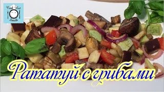 Рататуй с грибами в духовке. Запечённые овощи. ПП  Видео-рецепт