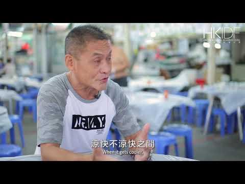 【香港國際紀錄片節HKIDF】冬菇浮亭—預告片 / Floating Mushroom Trailer