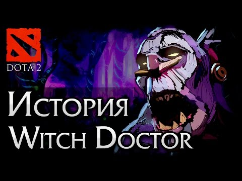 видео: Спонтанный Лор: История witch doctor (dota 2)