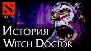 Спонтанный Лор: История Witch Doctor (Dota 2)