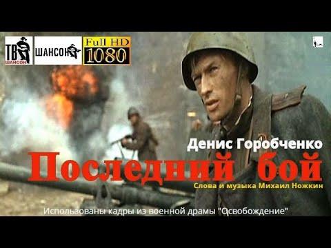 Д.Горобченко - Последний бой