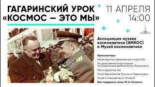 Гагаринский урок «Космос – это мы»