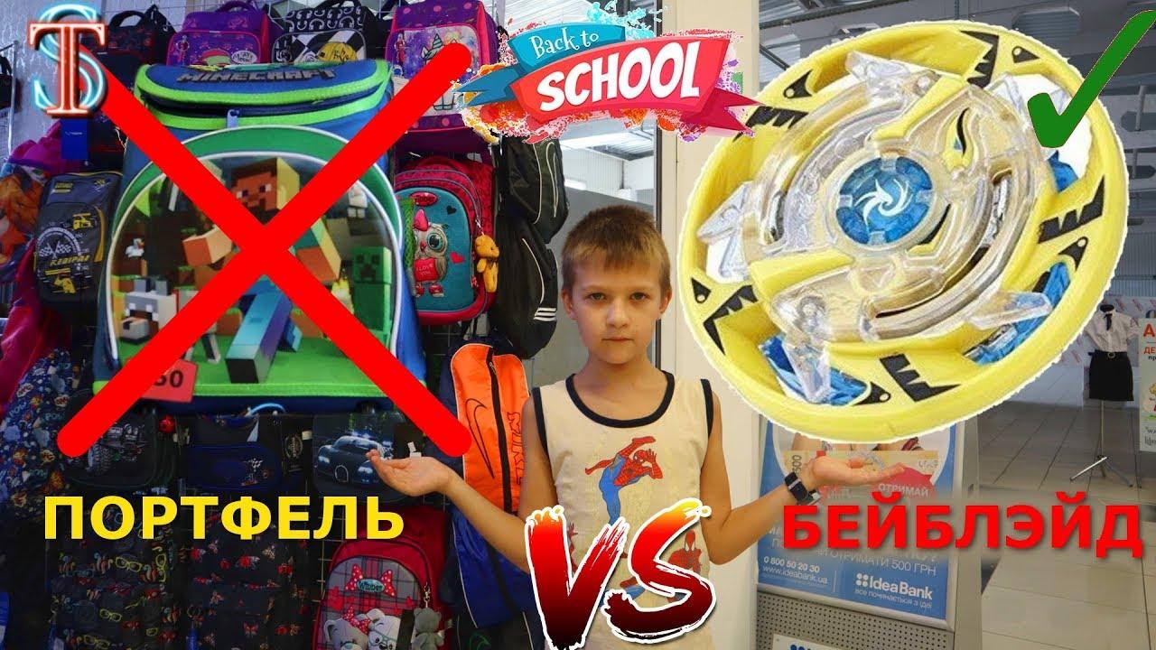 Back to school / БЕЙБЛЭЙД Гаруда или НОВЫЙ портфель? Что выберет Тима в школу? VLOG Shopping