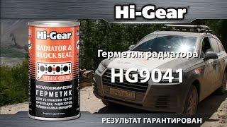 Герметик радиатора Hi-Gear