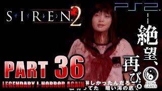#36【SIREN2】模倣体・矢倉市子が立ちはだかる!いざ鉄塔の頂点へ… / 「狂笑」【癒され実況プレイ】