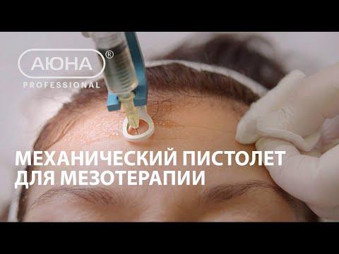 Оборудование и расходные материалы для косметологии. Иглы для мезотерапии мезорам. Поставка косметологического оборудования и расходных материалов с доставкой по россии.