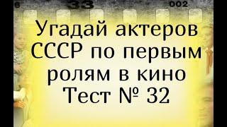 Тест 32. Угадай актеров СССР по первым ролям в кино