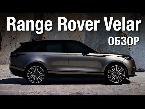 Range Rover Velar Обзор | Авто Тест Драйв