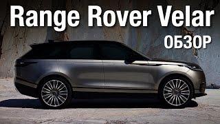 Range Rover Velar Обзор и Впечатления