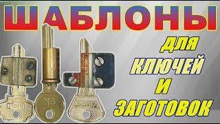 ШАБЛОНЫ для КЛЮЧЕЙ и ЗАГОТОВОК ключей. ++
