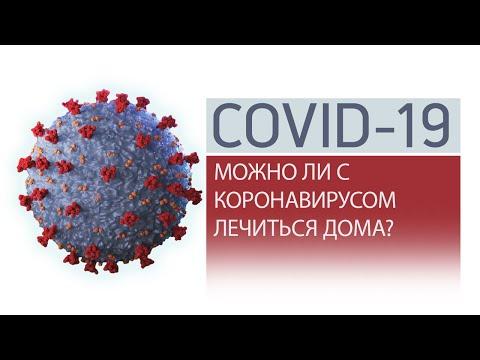 Симптомы коронавируса, при