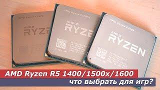 AMD Ryzen R5 1400/1500x/1600 - что выбрать для игр?