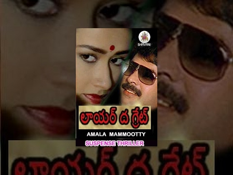 Lawyer The Great Movie (Mounam Sammadham) || Telugu Full Movie || Amala, Mammootty, Sarath Kumar