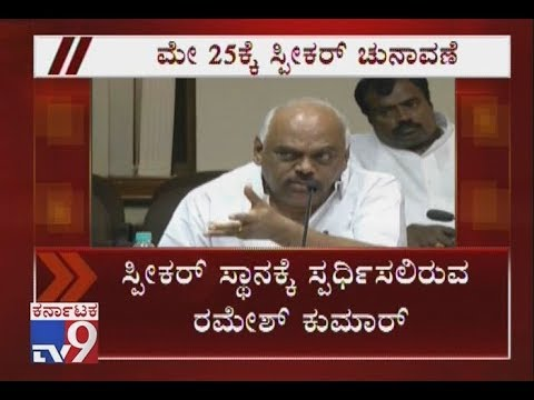 Karnataka Govt Formation: Speaker, Deputy Speaker To Be Elected on May 25