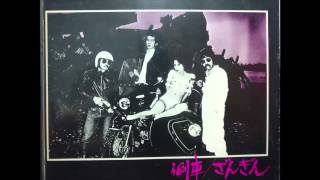 """日本のブルースバンド「ぎんぎん」のアルバム""""側車""""より 立ちん坊ブルース."""