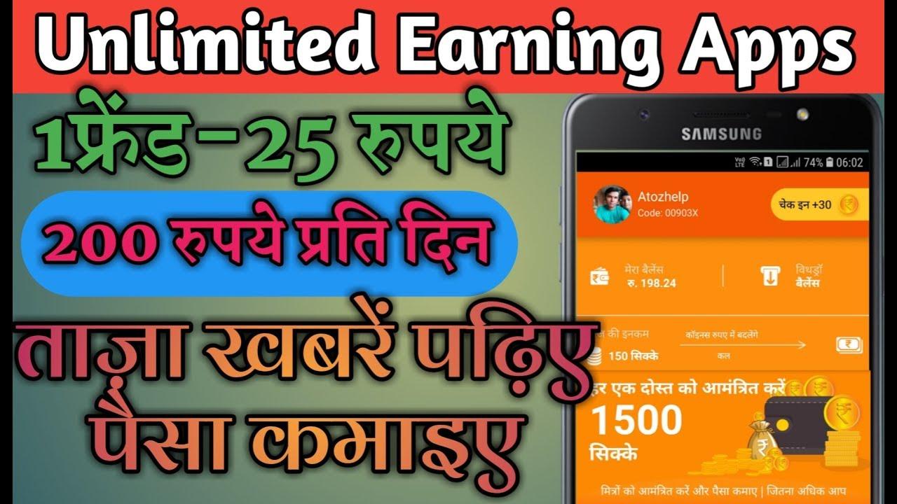 Rozdhan app unlimited trick 2019 | rozdhan app se paise kaise kamaye | Free  paytm case by atozhelp