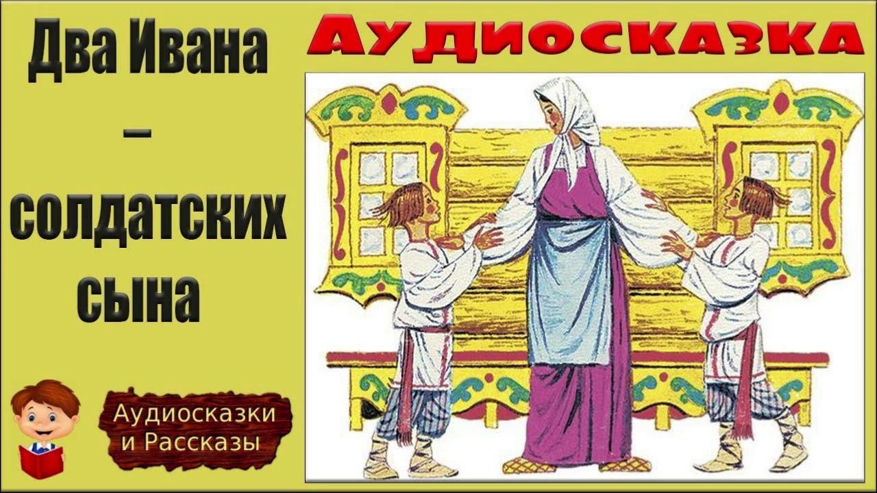 Картинки к сказке два ивана солдатских сына