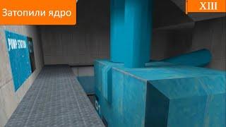 Прохождение Half-Life - 13 серия - Затопили ядро