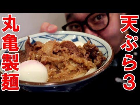 【丸亀製麵】牛とろ玉うどん 天ぷら3