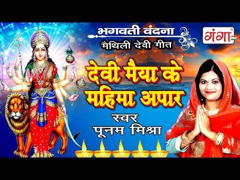देवी मैया के महिमा अपार - Maithili Devi Geet - Poonam Mishra Devi Geet 2017