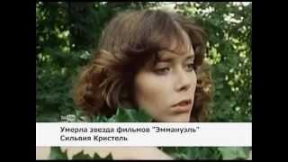 """Умерла звезда фильмов""""Эммануэль"""" Сильвия Кристель!"""
