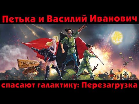 Петька и Василий Иванович спасают галактику: Перезагрузка
