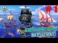 Pirate Code - PVP Battles at Sea Part 1 (by Codex7 Games) / Android Gameplay HD
