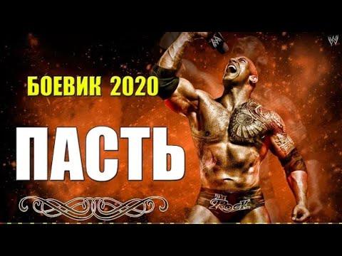#боевик #фильм #сильный  Сильный боевик   ПАСТЬ @ Русские боевики 2020 новинки HD 1080P