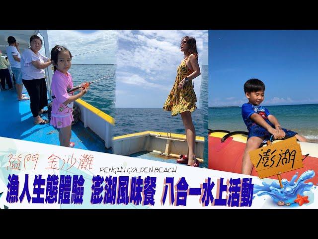 ⛵️澎湖行程◾▪ 金沙灘 海灘玩一日 漁人體驗 八合一水上活動 風味午餐 隘門沙灘
