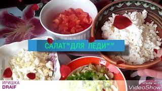 """САЛАТ""""""""ДЛЯ ЛЕДИ""""❗❗❗ВСЕГО 96 ККАЛ❗❗❗ПП КУЛИНАРИЯ❗❗❗ЭКОНОМНОЕ МЕНЮ❗❗❗БЖУ"""
