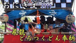 おにぎえ 2019 飛龍 どろつくどん奉納 日吉神社