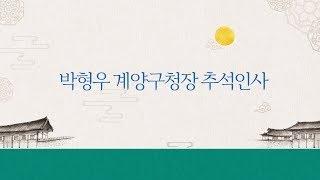박형우 계양구청장 추석인사썸네일