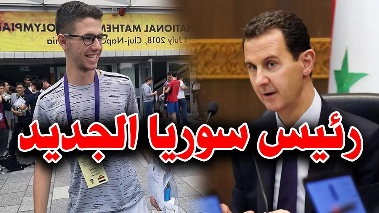 الدكتاتور الناشئ يستعد لحكم سوريا وهذا ما سيفعله خليفة بشار الأسد.. إليك التفاصيل