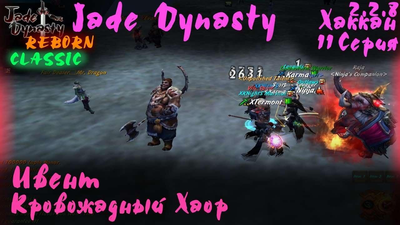 Jade Dynasty Reborn Classic