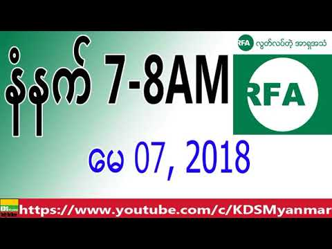 RFA Burmese News, Morning May 07, 2018