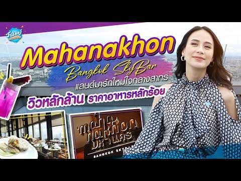 Onedayspecial ep.69  Mahanakhon Bangkok SkyBar วิวหลักล้าน ราคาอาหารหลักร้อย