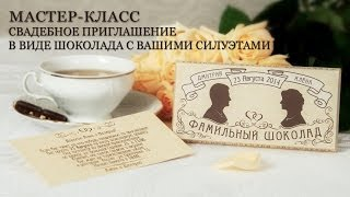 Свадебное приглашение в виде Фамильного шоколада (Мастер-класс)